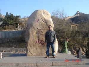 Dr. Ramo at the Great Wall of China